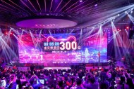 Иллюстрация к новости Продажи Alibaba в «День холостяков» 11.11 уже превысили $30 млрд
