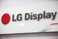 Иллюстрация к новости LG Display избавилась от убытков и получила рекордную выручку